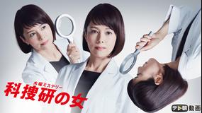 【予告編】科捜研の女 season19