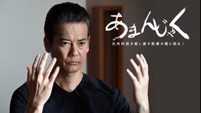 開局55周年特別企画 ドラマスペシャル「あまんじゃく」元外科医の殺し屋が医療の闇に挑む!