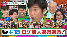 あるある土佐カンパニー #18 先輩芸人に学ぼうSP~ロケ芸人あるある~(2021/02/17放送分)