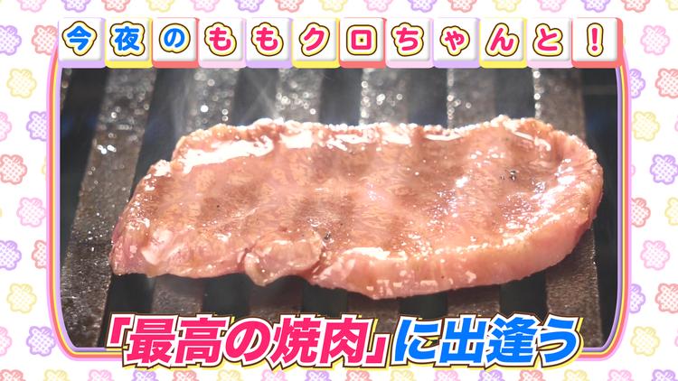ももクロちゃんと! ももクロちゃんと焼肉(2021/06/11放送分)