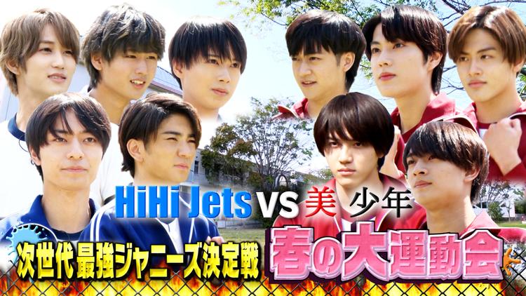 裸の少年~バトるHiHi少年~ HiHi Jetsと美 少年の真剣勝負、~バトるHiHi少年~(2021/05/08放送分)