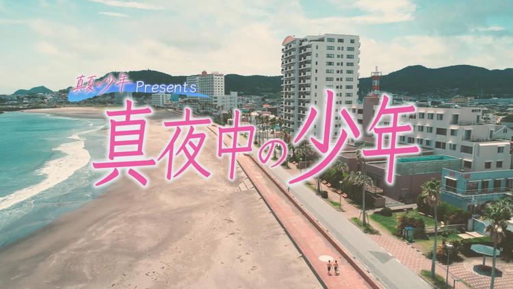 真夏の少年 presents 真夜中の少年(2020/07/31放送分)