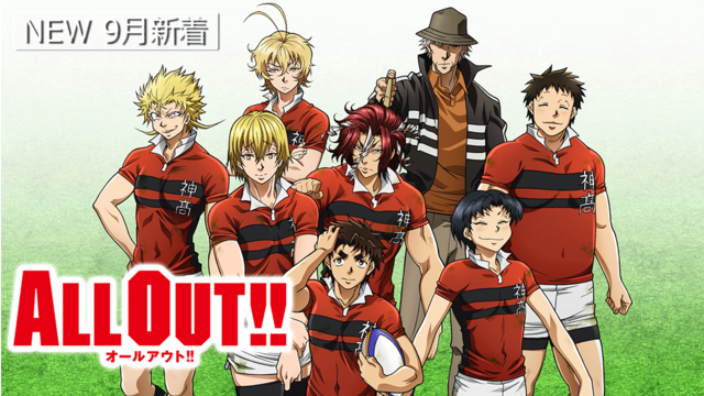 ALL OUT!!第01話