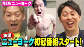 NEWニューヨーク NEWタライ落とし(2021/04/01放送分)