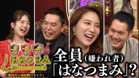 太田伯山ウイカの「はなつまみ」 爆笑・太田×神田伯山×ファーストサマーウイカ(2020/09/16放送分)