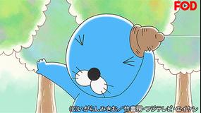 ぼのぼの(2018/11/03放送分)#133【FOD】