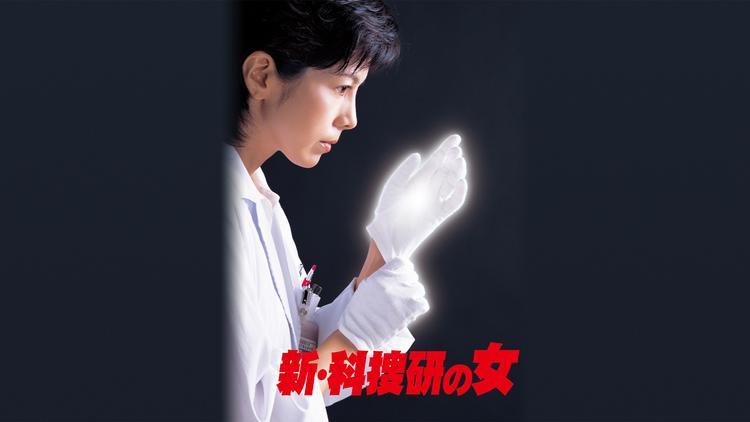 科捜研の女 season7