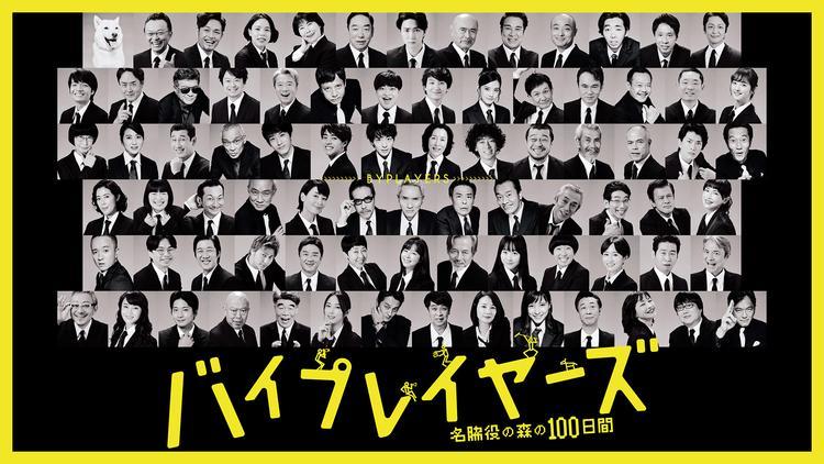<見逃し>バイプレイヤーズ2021