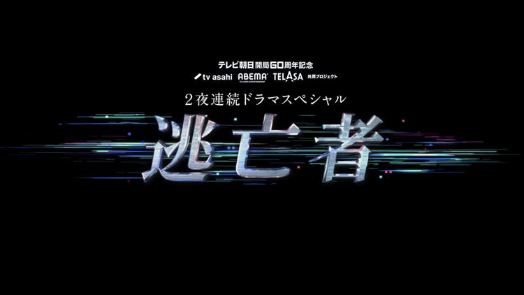 【特報2】2夜連続ドラマスペシャル 逃亡者 【ティザーPR2】