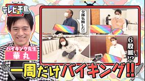 テレビ千鳥 一周だけバイキング!!(2021/05/30放送分)