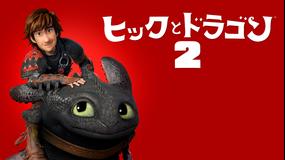 ヒックとドラゴン2/字幕