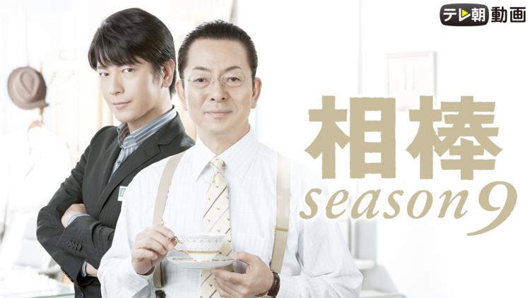 相棒 season9