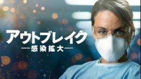 アウトブレイク 感染拡大/字幕
