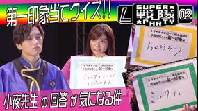 L★スーパー戦隊パーティー #02 キラメイジャーの第一印象当てクイズ!小夜先生の回答が気になる件