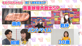 ももクロちゃんと! ももクロちゃんと祝!1周年記念SP(2021/10/01放送分)
