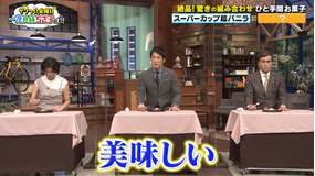 ザワつく!金曜日 絶品「ひと手間お菓子」を紹介!&熱海で「ボロいい温泉」巡り!(2021/02/12放送分)