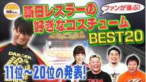 新日ちゃん。 第4試合 ファンが選ぶコスチュームランキング(2020/11/06放送分)