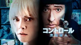 コントロール 洗脳殺人/字幕