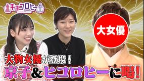 キョコロヒー 24時台進出2回目!今夜も日向坂46齊藤京子とヒコロヒーのユルユルトーク(2021/10/13放送分)