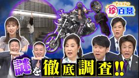 ナニコレ珍百景 2021年9月19日放送