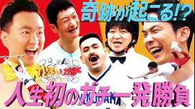 かまいガチ 濱家が人生初の空中ブランコ!練習なし一発勝負で様々な競技に挑戦!(2021/06/17放送分)