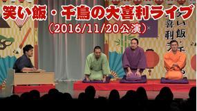 笑い飯・千鳥の大喜利ライブ(2016/11/20公演)