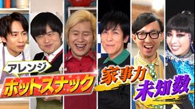 家事ヤロウ!!! コンビニの人気ホットスナックが大変身&プリンセス天功(秘)料理!!(2021/02/24放送分)