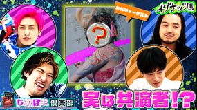イグナッツ!! 「ちやほや倶楽部」2人目のゲスト(2021/10/18放送分)