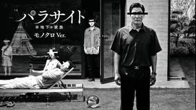 パラサイト 半地下の家族 モノクロVer./字幕