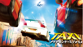 TAXi ダイヤモンド・ミッション/字幕