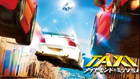 【予告編】TAXi ダイヤモンド・ミッション