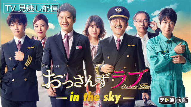 おっさんずラブ-in the sky-(2019/11/02放送分)第01話