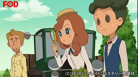 レイトン ミステリー探偵社 -カトリーのナゾトキファイル- #015【FOD】