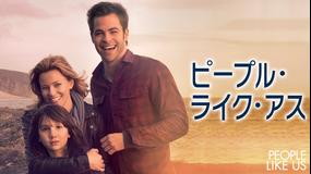 ピープル・ライク・アス/字幕【クリス・パイン+エリザベス・バンクス】