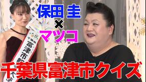 夜の巷を徘徊しない マツコVS保田圭 千葉クイズ(2020/12/17放送分)