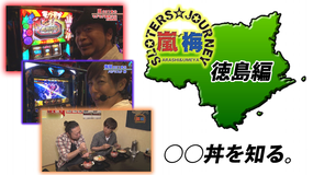 嵐・梅屋のスロッターズ☆ジャーニー #527