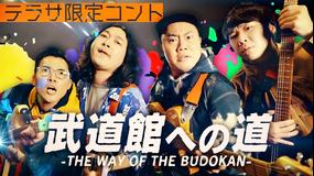 東京 BABY BOYS 9 テラサ限定コント「武道館への道」