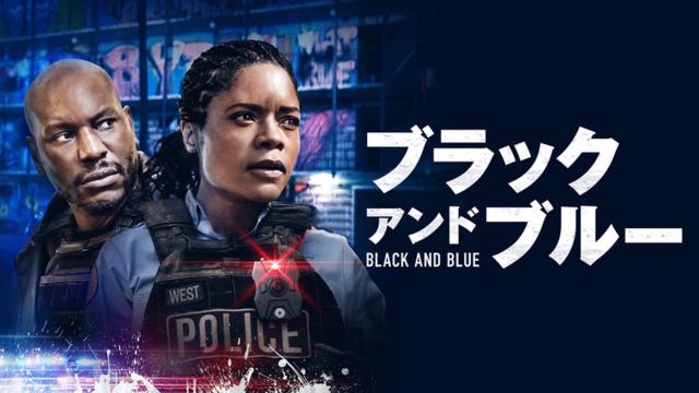 【先行配信】ブラック アンド ブルー/吹替