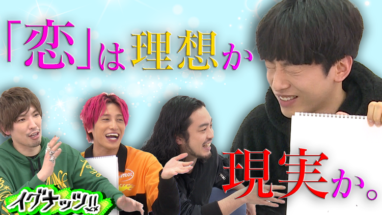 イグナッツ!! 「恋の10文字委員会」白か黒では答えられない究極の難題(2021/02/23放送分)