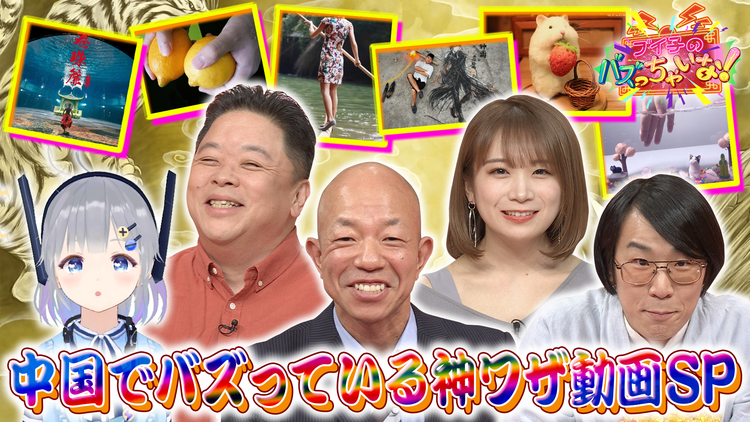 ブイ子のバズっちゃいな! #30【本日のテーマ】中国の衝撃バズり動画SP(2021/05/19放送分)
