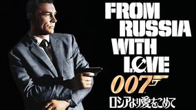 007/ロシアより愛をこめて/吹替