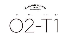 爆笑問題結成30周年記念単独ライブ 「O2-T1」
