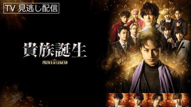 貴族誕生 -PRINCE OF LEGEND-(2019/11/27放送分)第01話