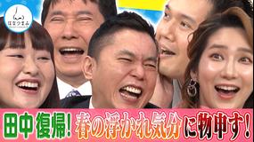 太田伯山ウイカの「はなつまみ」(お願い!ランキング) 2021年3月10日放送