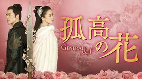 孤高の花 -General&I-
