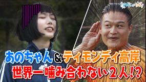 あのちゃんねる 第3話 「どうぞご自由に」(2020/10/19放送分)