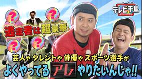 テレビ千鳥 2021年10月24日放送