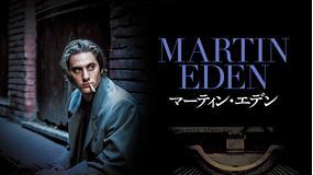 マーティン・エデン/字幕
