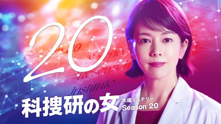 <見逃し>科捜研の女 season20