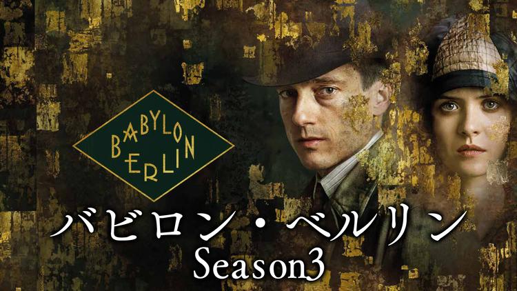 バビロン・ベルリン Season3